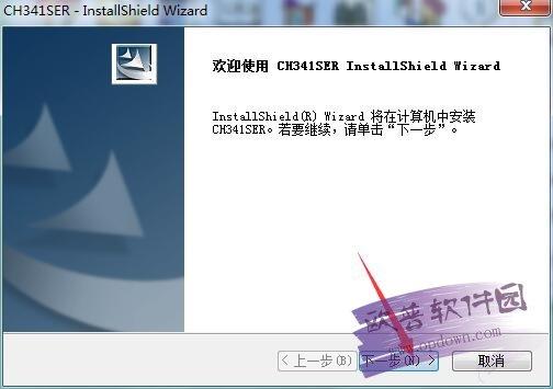 CH340系列USB转串口驱动 win7/win10 64位