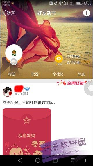 QQ2019安卓版 v7.8.5