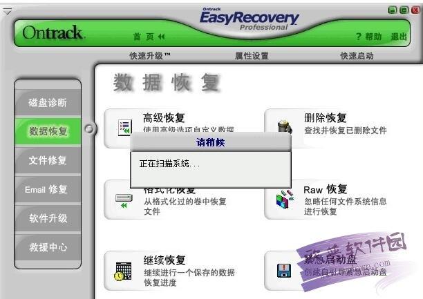 easyrecovery pro v6.22.02汉化中文绿色版