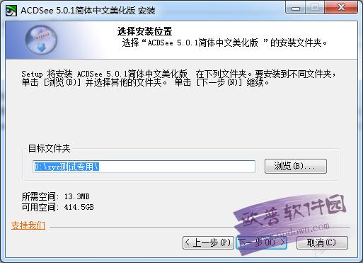 acdsee 5.0 简体中文免费版 含序列号