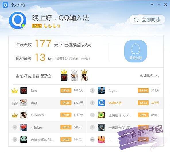 QQ拼音输入法 v6.2.5507.400最新版