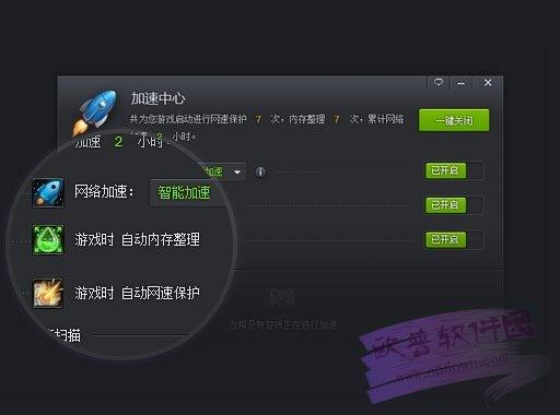 腾讯游戏平台 v2.13.0.4636官方版