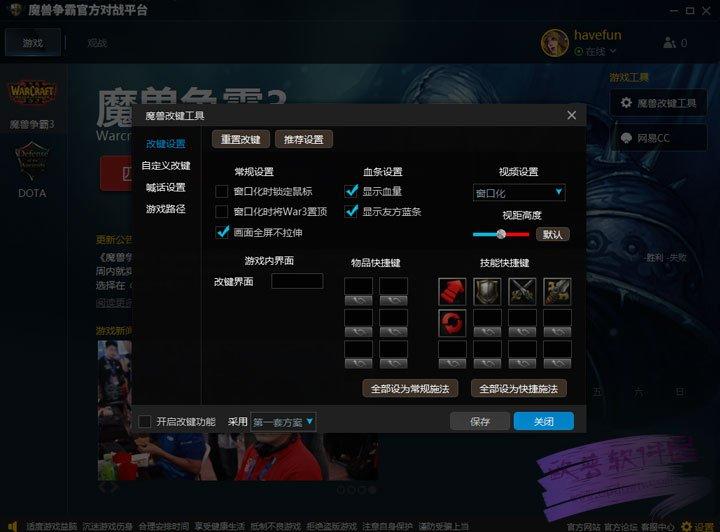 魔兽争霸官方对战平台 v1.5.70 最新版