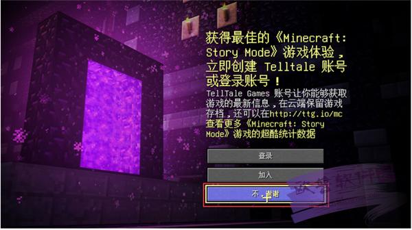 多玩我的世界盒子 v2.0.1599591.562电脑版