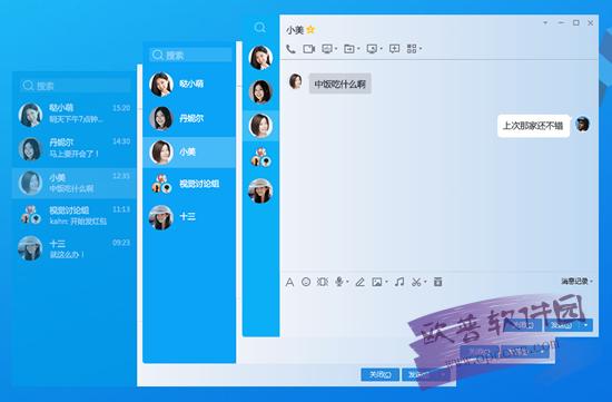 腾讯QQ2019 v9.1.7.25980官方2021最新菠菜论坛版