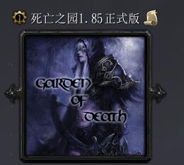 死亡之园1.85正式版