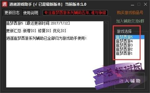 逍遥造梦西游5修改器 v2.0免费版