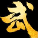 造梦西游4武神辅助 v1.0免费版