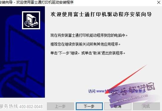 富士通DPK5690打印机驱动 v1.7.0.129 官方版