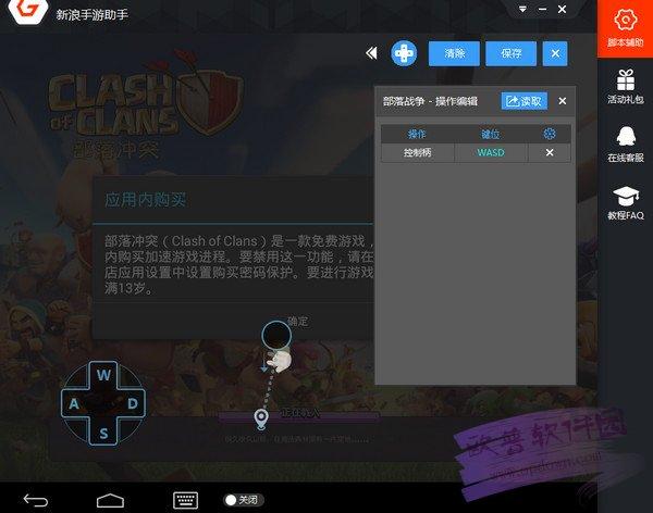 新浪手游助手安卓模拟器 v2.8.0官方版