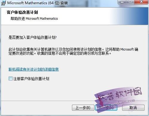 Microsoft Mathematics(微软数学菠菜网最稳定正规平台) v4.71.1015.0 中文版