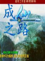 成仙之路1.13元宵版
