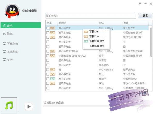 QQMusicDownMan(QQ音乐付费下载器) v3.3.0免费版