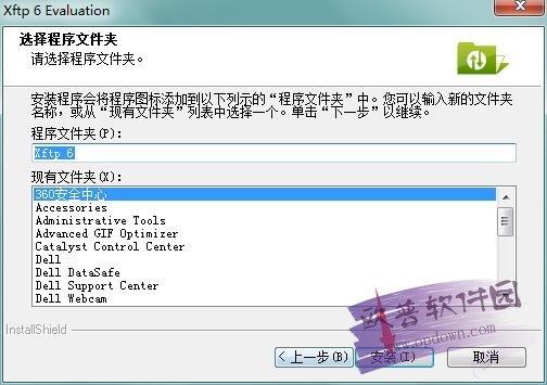 xFTP v6.0.0187免费版