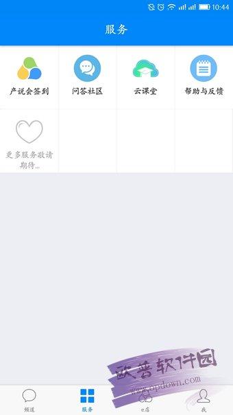国寿云助理 v2.3.1.1707142054