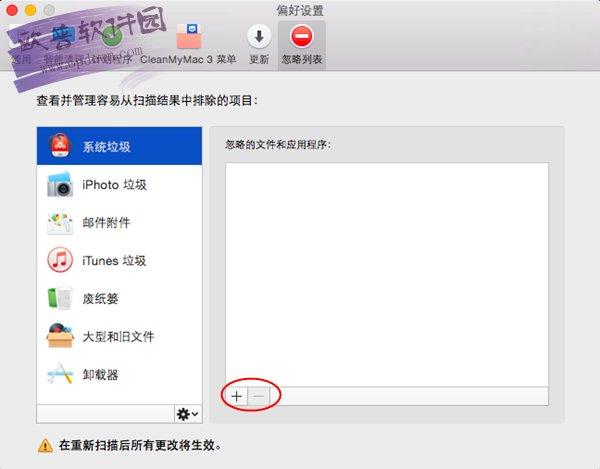 CleanMyMac 3.9.6 附激活码