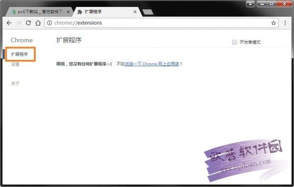 谷歌浏览器(Chrome 55稳定版) v55.0.2883.87官方正式版