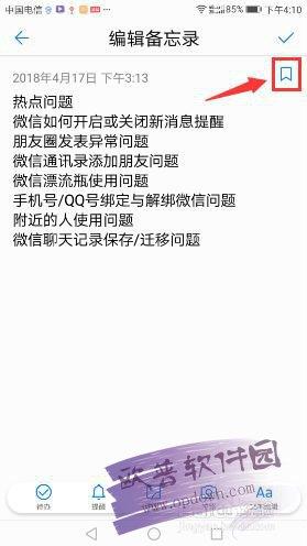 华为备忘录手机版 v8.1.1.305