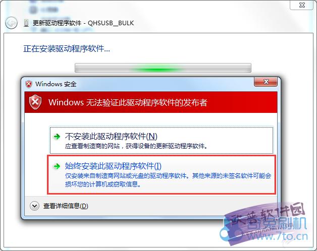 高通9008模式驱动 v1.0.0官方版 附安装教程