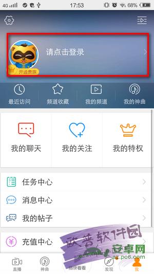 手机YY语音手机版 v7.19.2