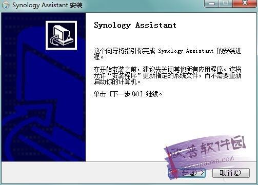 Synology Assistant(局域网内管理工具) v6.1官方中文版