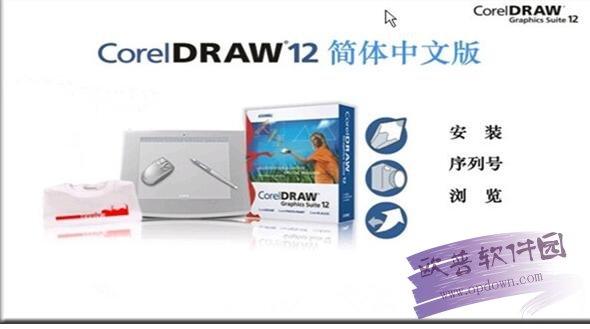 CorelDraw12简体中文版