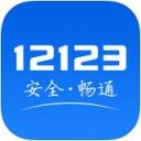 交管12123 iPone版 v2.0.4