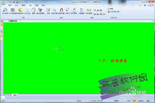 caxa2015电子图板官方版