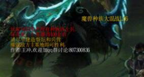 魔兽种族大混战1.06正式版