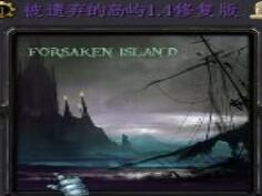 被遗弃的岛屿2.12正式版
