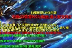 仙魔传说1.14优化版