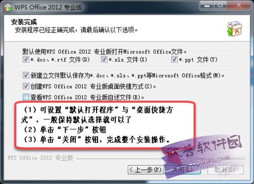WPS Office 2012专业版v8.1.0.3000完整版官方下载