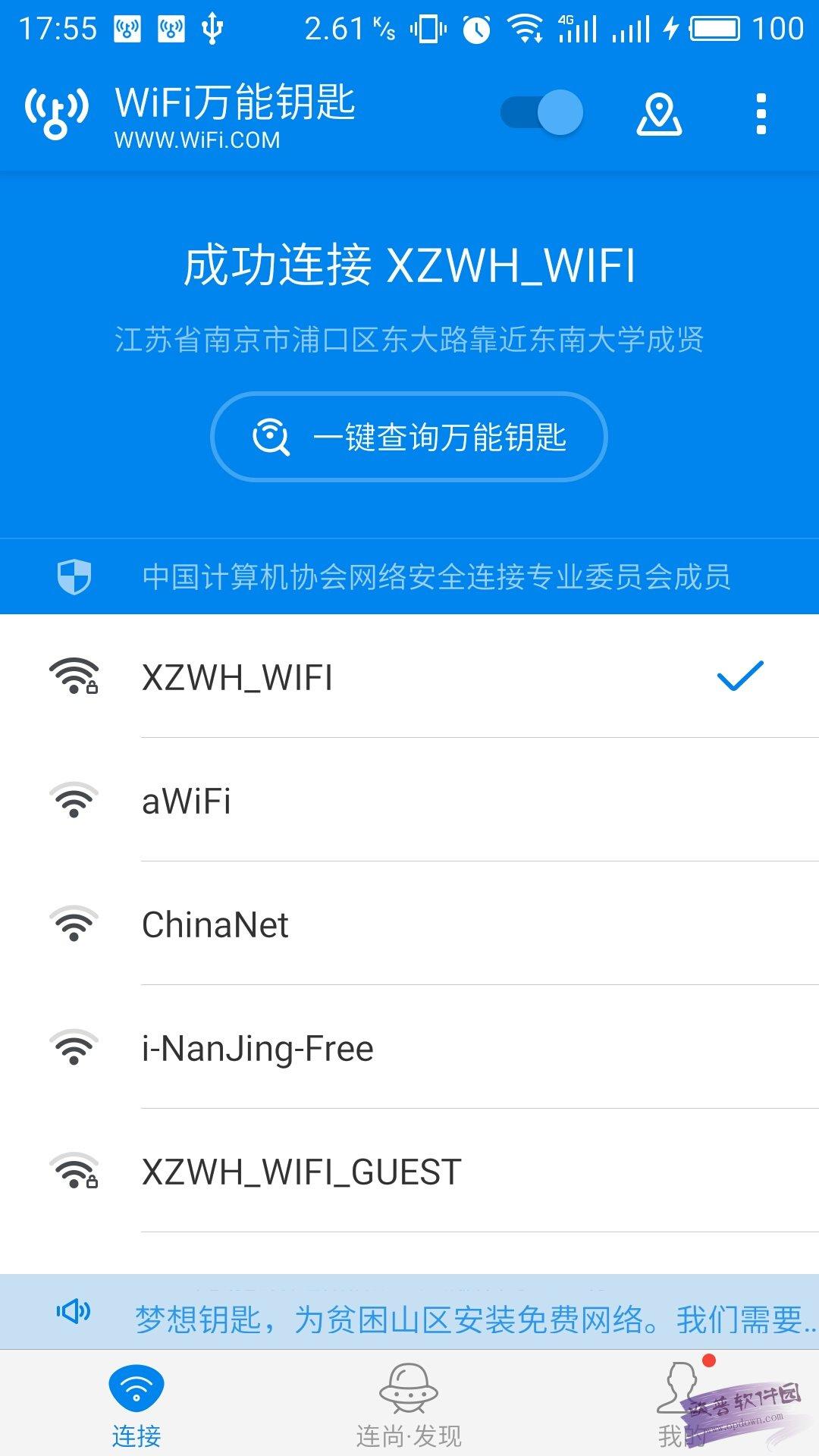 wifi万能钥匙安卓版 v4.3.95