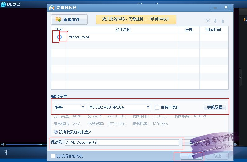 QQ影音2019 v4.3.3.891官方pc版