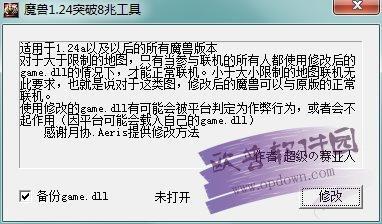 魔兽超8M局域网联机补丁 附使用方法
