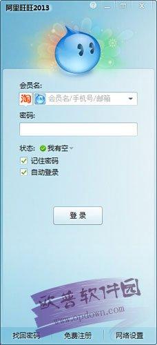 阿里旺旺卖家版2013 v7.20.37T 官方安装版