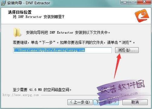 DNF Extractor(DNF模型提取修改器) v3.3官方版