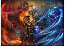 仙魔传说1.21节日版 附隐藏英雄密码