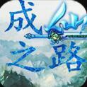 成仙之路1.35正式版