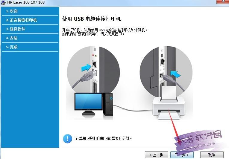 惠普HP Laser 108a打印机驱动 v11.10官方版