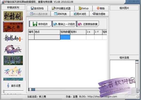 至愚轩辕剑超级修改器 v2.03官方版