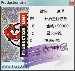 生产线:汽车工厂模拟修改器 v1.78C绿色中文版