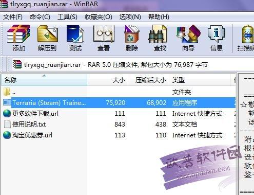泰拉瑞亚修改器电脑版 v2019.08.23官方版