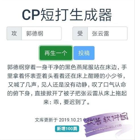 CP短打生成器 v1.0
