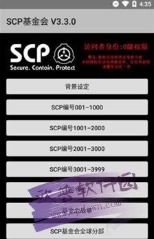 SCP基金会怪物图鉴大全 v1.2
