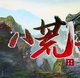 八荒妖神1.0.3