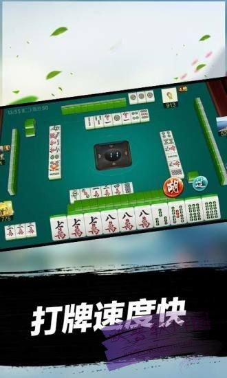 西元红河棋牌个旧麻将 v2.0