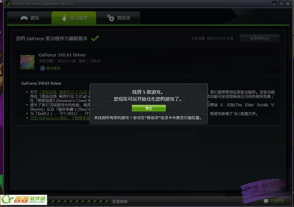 英伟达GeForce Experience游戏优化软件 v3.20.2.34