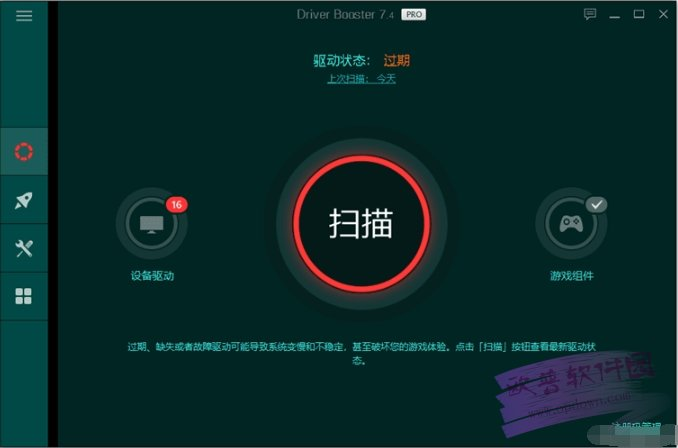 IObit驱动更新(IObit Driver Booster PRO) v7.4.0.721