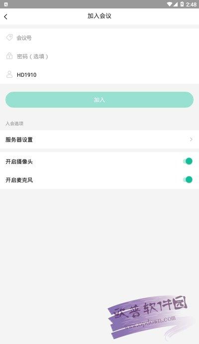 新视通云会议 v1.1.2